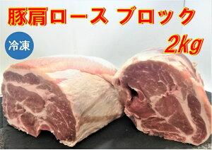 豚肩ロース ブロック 2kg 豚肉 【冷凍便発送】【代金引換不可】