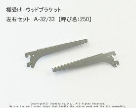 棚受け ウッドブラケット 左右セット(クローム)A-32/33【呼び名:250】≪専用ビス付き≫