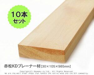 赤松無垢KDプレーナー材 【30×105×985mm】(上小無地)10本セット