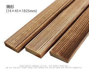 焼杉 【約14×45×1825mm】 (DIY 木材 )