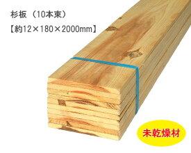 杉板 【約12×180×2000mm】(10本束) 未乾燥
