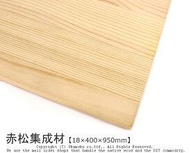赤松集成材 【18×400×950mm】 ( DIY 木材 レッドパイン )