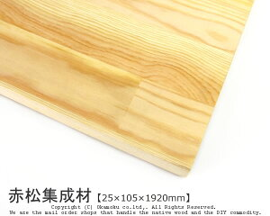 赤松集成材 【25×105×1920mm】 ( DIY 木材 レッドパイン )