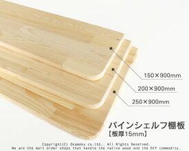 パインシェルフ棚板【15×200×900mm】