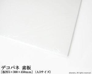 発泡パネル デコパネ 素板 【A3サイズ 5×300×450mm】