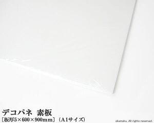 発泡パネル デコパネ 素板 【A1サイズ 5×600×900mm】