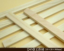桧工作材 【10×20×900mm】 (DIY 木材 ヒノキ ひのき)