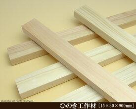 桧工作材 【15×30×900mm】 (DIY 木材 ヒノキ ひのき)