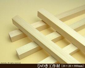 桧工作材 【20×20×900mm】 (DIY 木材 ヒノキ ひのき)