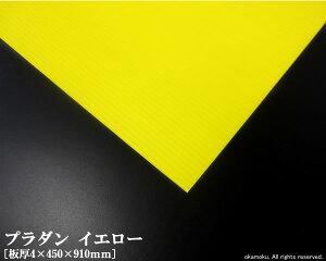 プラダン (イエロー) 【4×450×910mm】