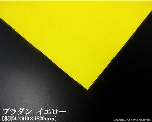 プラダン (イエロー) 【4×910×1820mm】(5枚入)