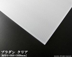 プラダン (クリア) 【4×910×1820mm】(5枚入)