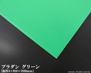 プラダン (グリーン) 【4×910×1820mm】(5枚入)