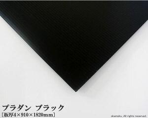 プラダン (ブラック) 【4×910×1820mm】(5枚入)