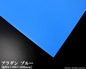 プラダン (ブルー) 【4×910×1820mm】(5枚入)