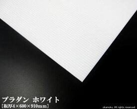 プラダン (ホワイト) 【4×600×910mm】