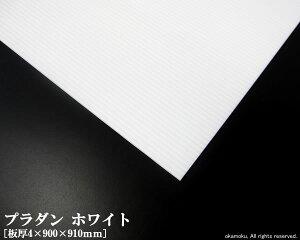 プラダン (ホワイト) 【4×900×910mm】