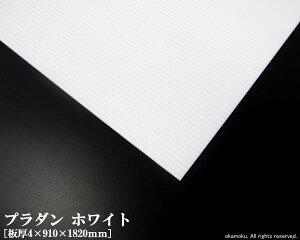 プラダン (ホワイト) 【4×910×1820mm】(5枚入)