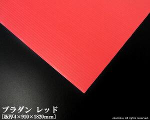 プラダン (レッド) 【4×910×1820mm】(5枚入)
