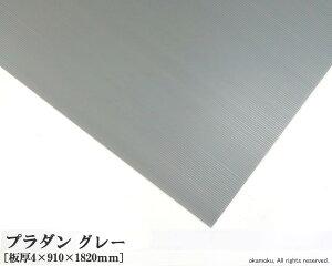 プラダン (グレー) 【4×910×1820mm】(5枚入)