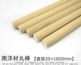 南洋材丸棒 【直径20mm×1820mm】 (DIY 木材 )
