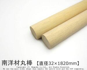 南洋材丸棒 【直径32mm×1820mm】 (DIY 木材 )