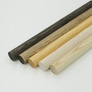 塗装ホワイトアッシュ丸棒 【直径28×1820mm】 (DIY 木材 )