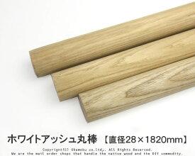 ホワイトアッシュ丸棒 【直径28×1820mm】 (DIY 木材 )