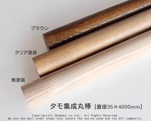 タモ集成手摺用丸棒【直径35×4000mm】(クリア塗装)