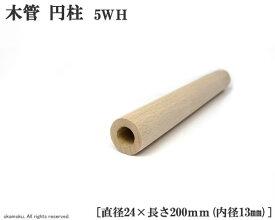 ブナ木管 円柱 (5WH) 【直径24×200mm/内径13mm】