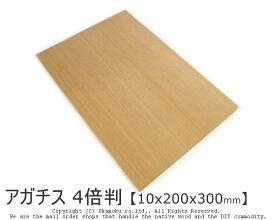 アガチス 4倍判 (HB-13) 【10x200x300mm】