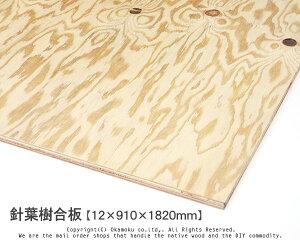針葉樹合板 【12×910×1820mm】