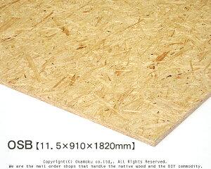 OSB 合板 【11.5×910×1820mm】 ( 配向性ストランドボード DIY 木材 )