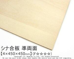シナ合板(準両面) 【4×450×450mm】