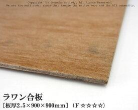 ラワン合板 【約2.5×900×900mm】
