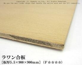 ラワン合板 【約5.5×900×900mm】