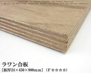 ラワン合板 【約24×450×900mm】