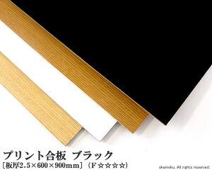 プリント合板 ブラック 【2.5×600×900mm】
