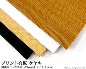 プリント合板 ケヤキ 【2.5×910×1820mm】