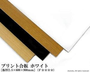 プリント合板 ホワイト 【2.5×600×900mm】