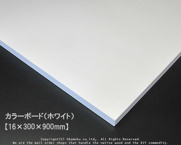 カラーボード(ホワイト) 【16×300×900mm】