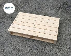 木製パレット(大)【約幅900mm×奥行554×高さ127mm】完成品