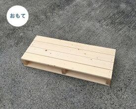 木製パレット(スリム)【約幅900mm×奥行368×高さ127mm】完成品