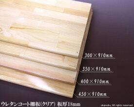 ウレタンコート棚板(クリア塗装)【18×300×910mm】