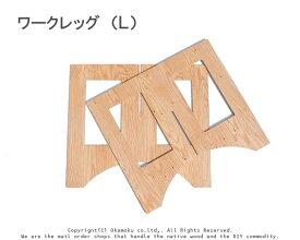 ワークレッグ(L)【12×750×850mm】 2枚1セット