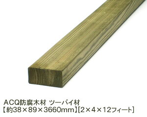 ACQ防腐木材 ツーバイ材 【約38×89×3660mm】[2×4]