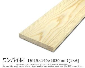 ワンバイ材 【約19×140×1830mm】 [1×6] ( DIY 木材 1x6 角材 カット可 無塗装 ワンバイシックス )