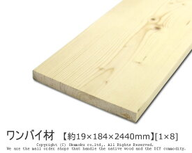 ワンバイ材 【約19×184×2440mm】 [1×8] ( DIY 木材 1x8 角材 カット可 無塗装 ワンバイエイト )