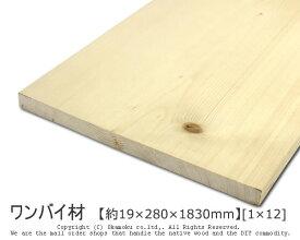 ワンバイ材 【約19×280×1830mm】 [1×12] ( DIY 木材 1x12 角材 カット可 無塗装 )