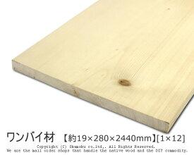 ワンバイ材 【約19×280×2440mm】 [1×12] ( DIY 木材 1x12 角材 カット可 無塗装 )